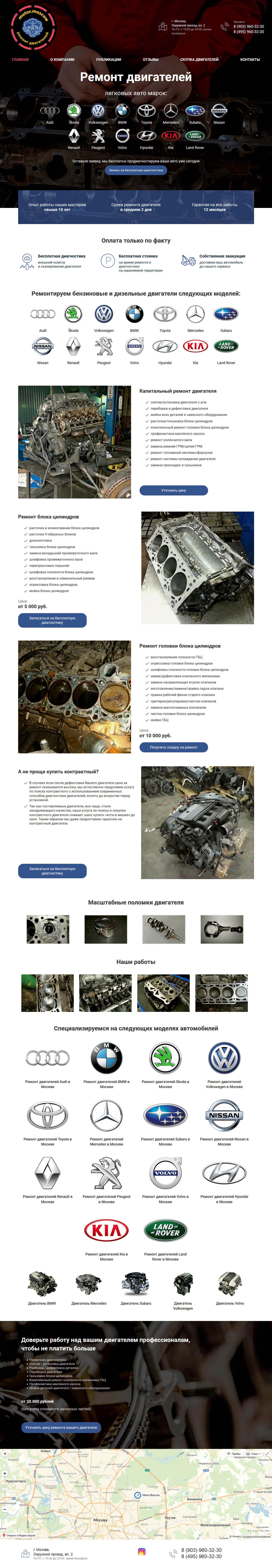 Автосервис по ремонту двигателей