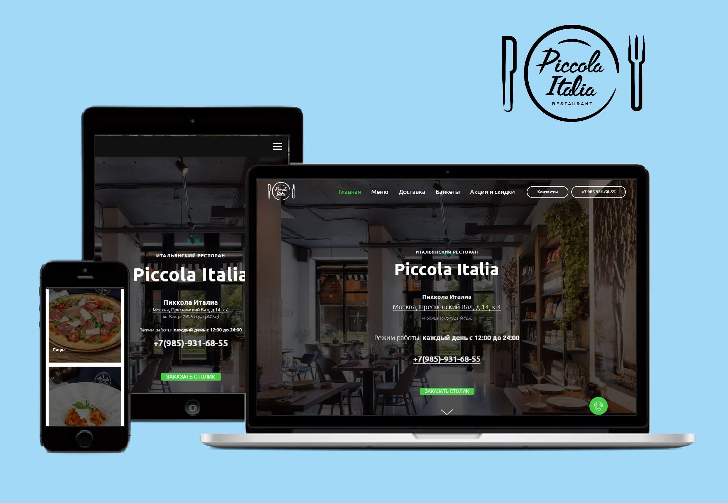 Ресторан Piccola Italia в Москве